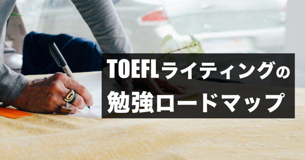 【TOEFL iBT】ライティング対策に必要な勉強方法のロードマップ