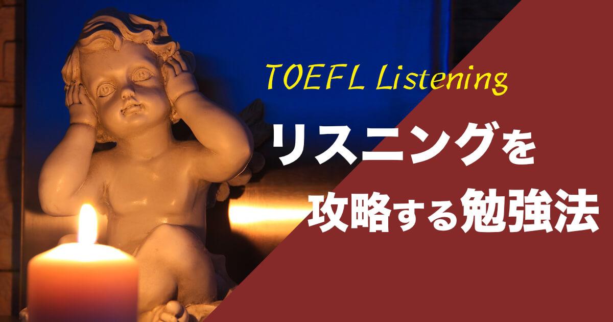 TOEFLリスニングが難しくて聞き取れない人にオススメの勉強法と対策