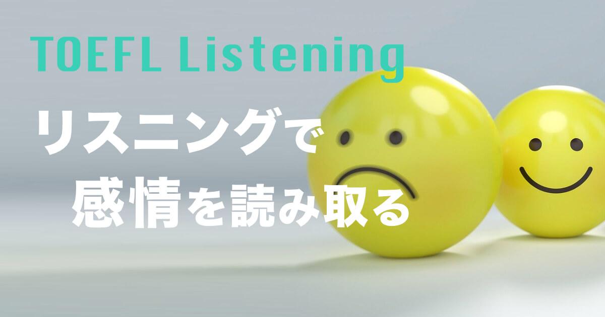 【感情問題】TOEFLリスニングの練習