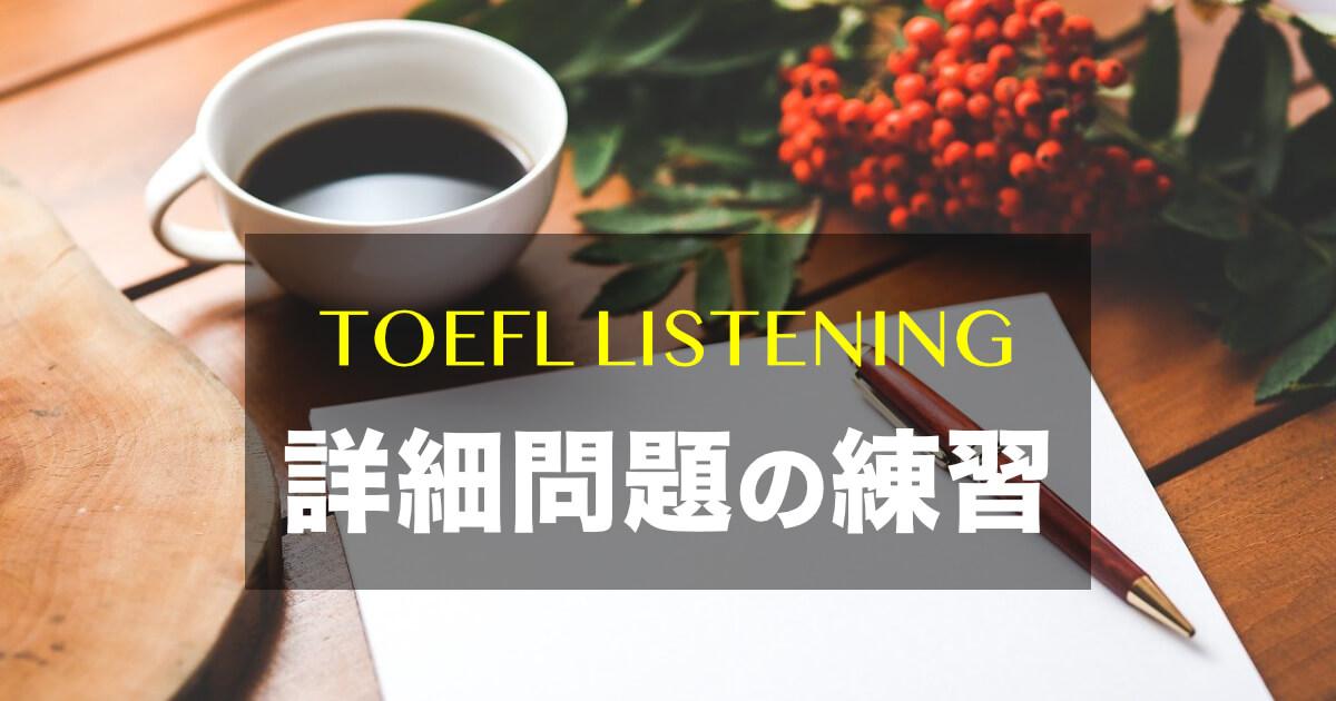 【詳細問題】TOEFLリスニングを練習問題で確認