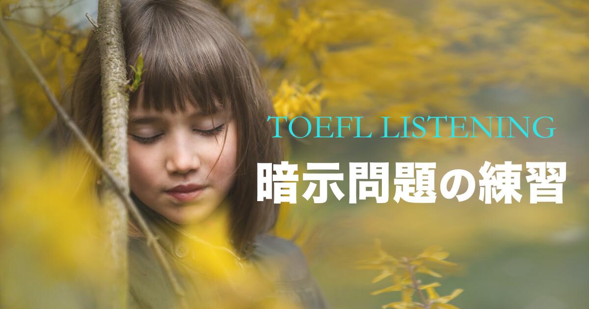 【暗示問題】TOEFL iBTリスニングを練習しよう