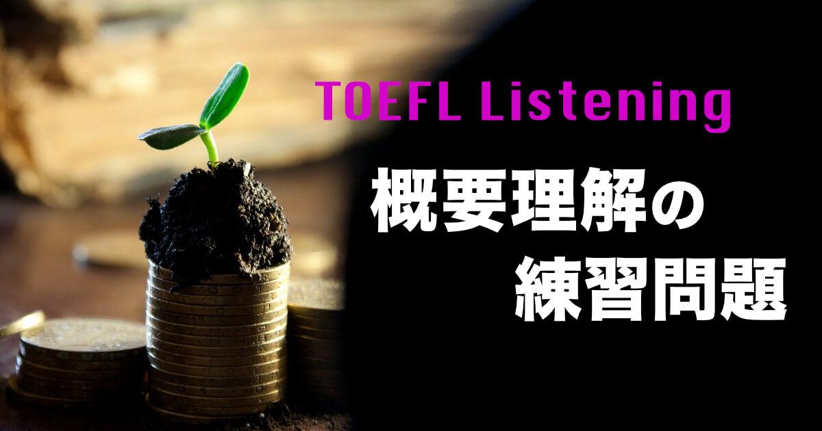 【概要理解問題】TOEFL iBTリスニングを練習問題で確認