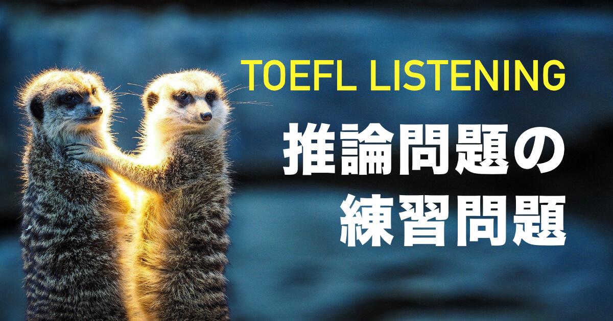 【推論問題】TOEFL iBTリスニングを例題で練習