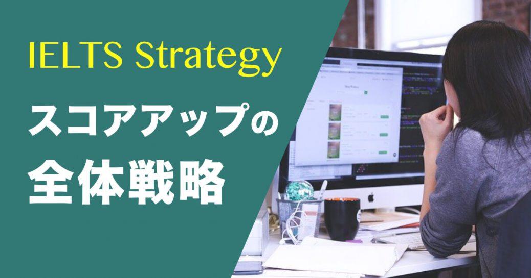 【IELTS】バンドスコア「5.5」から「6.5」を最速で取得する全体戦略