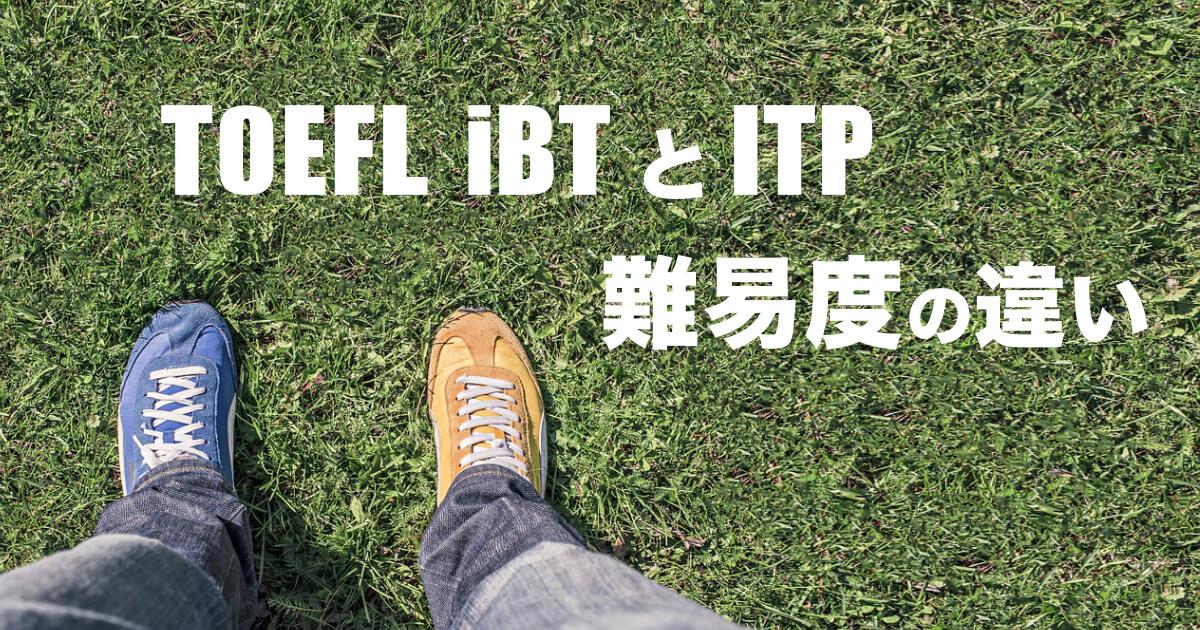TOEFL iBT と ITP ってどれくらい難しいの?スコア解説と難易度説明