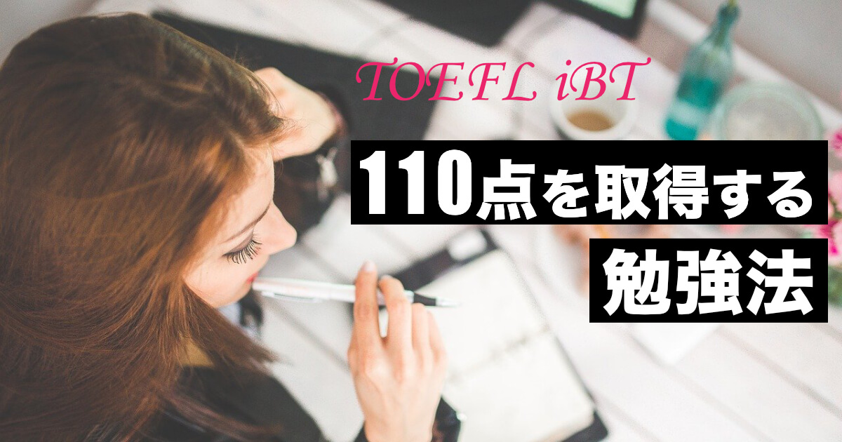 トップMBA志願者必見!TOEFL105点と110点に到達するための勉強法