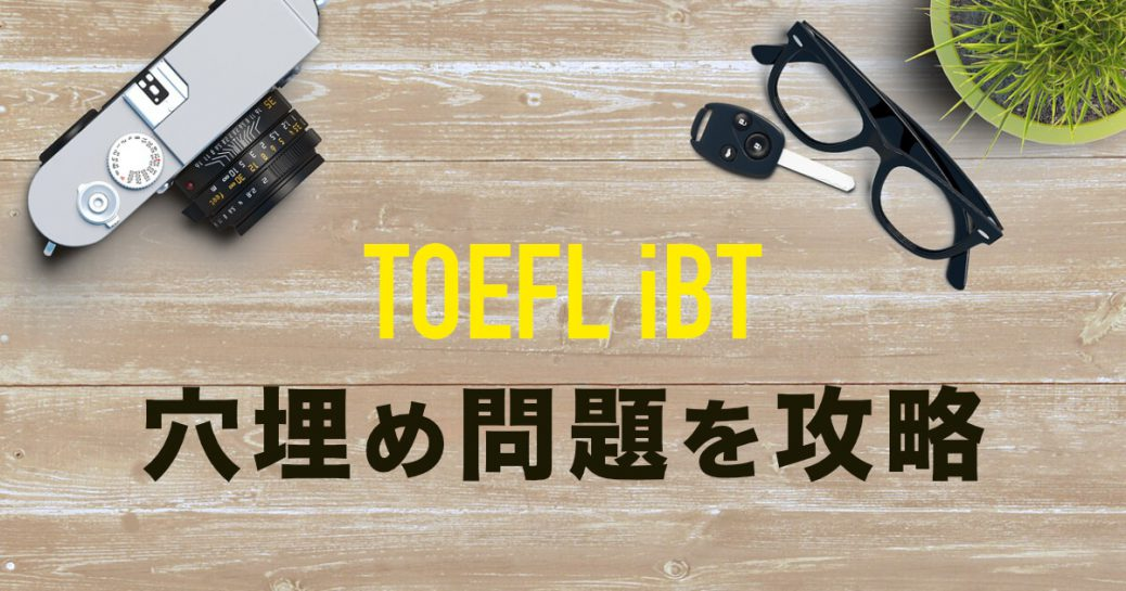 【穴埋め問題】TOEFL iBTリスニングの例題を実践トレーニング