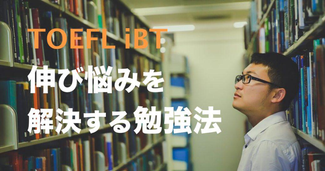 TOEFLでスコアが70-90点の間で停滞している人が最初にすべき勉強法