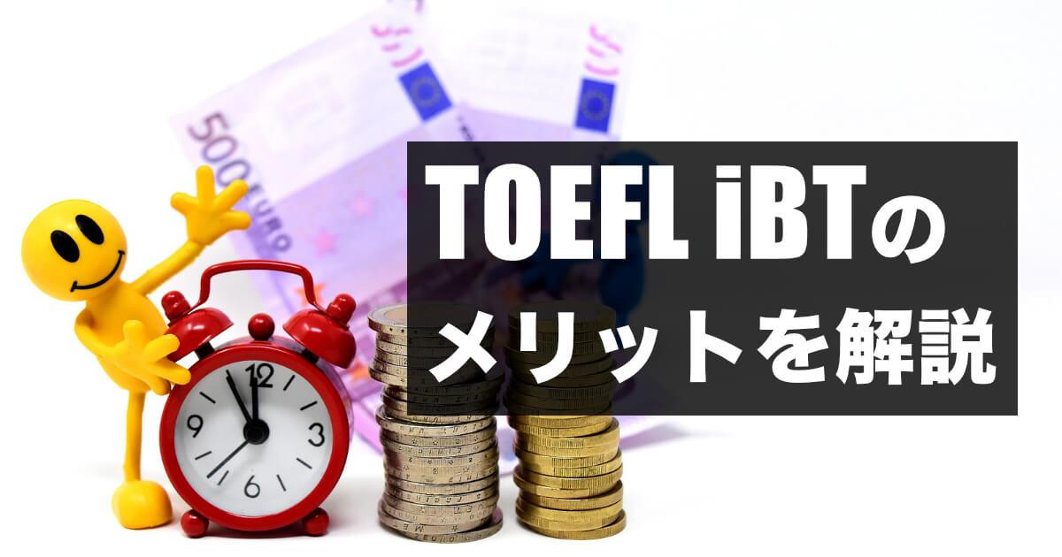 TOEFL iBTの魅力は?他テストとの違いをメリット・デメリットから検証