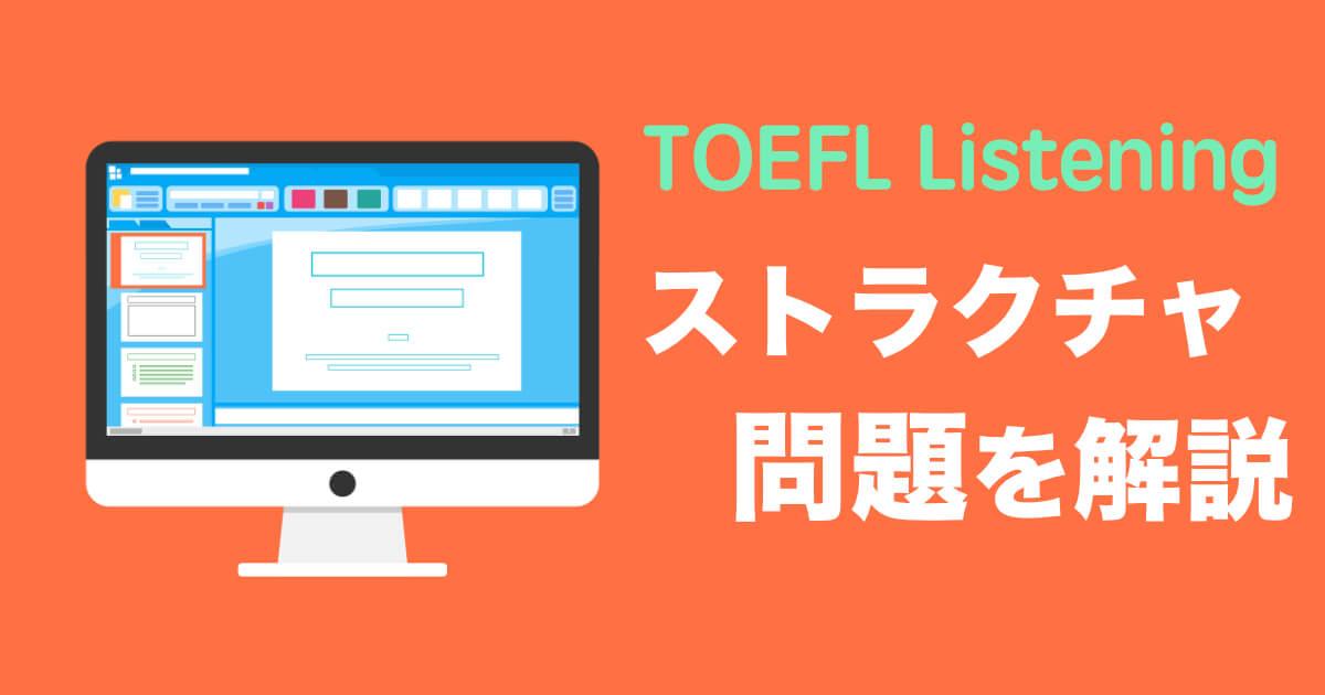 【ストラクチャー問題】TOEFL iBTリスニングの例題トレーニング