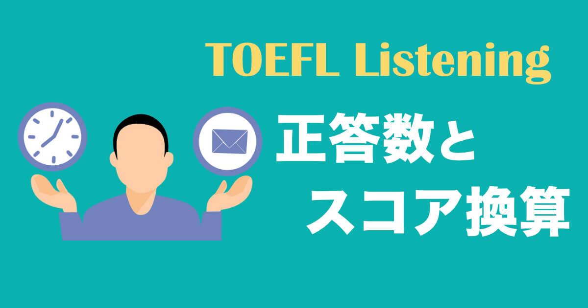 TOEFL iBTリスニング概要と正答数とスコアの関係性