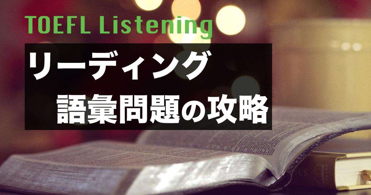 TOEFL iBTリーディングの語彙問題を実践練習