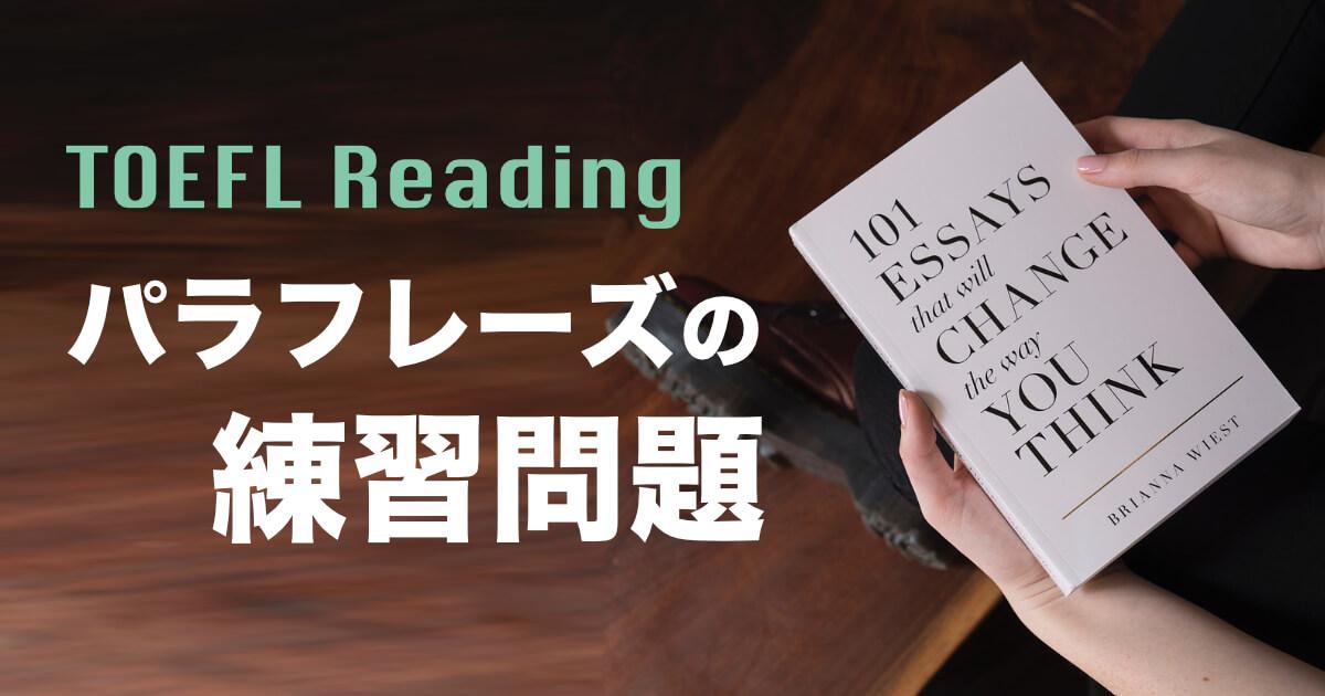 【TOEFLリーディング】「パラフレーズ形式」のサンプル問題と対策