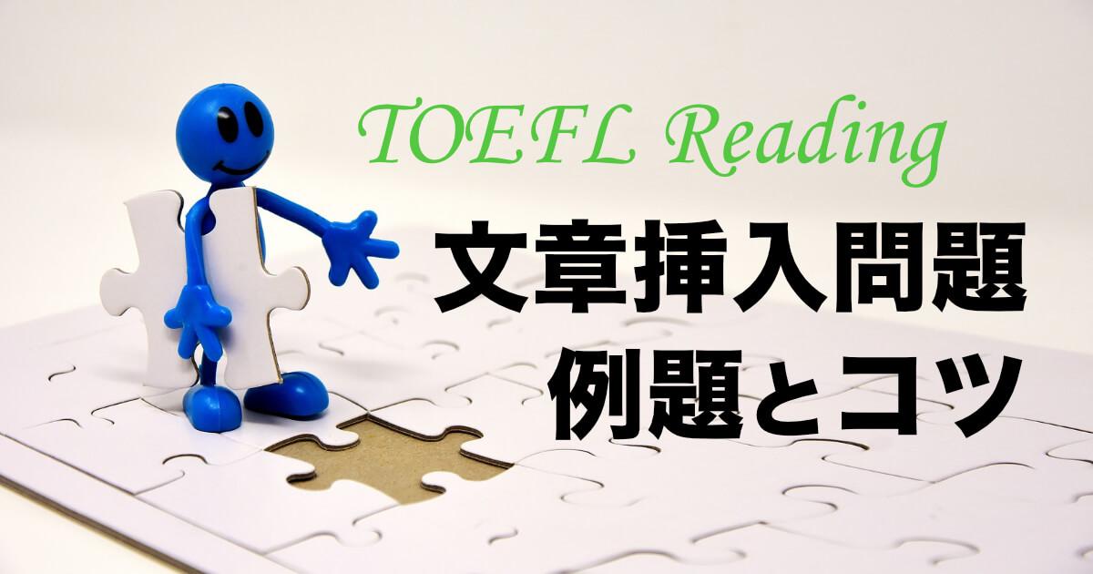 TOEFL iBTリーディングの文章挿入問題のサンプルを紹介