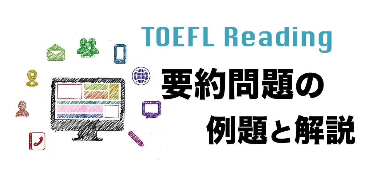 TOEFL iBTリーディングの要約問題で長文対策