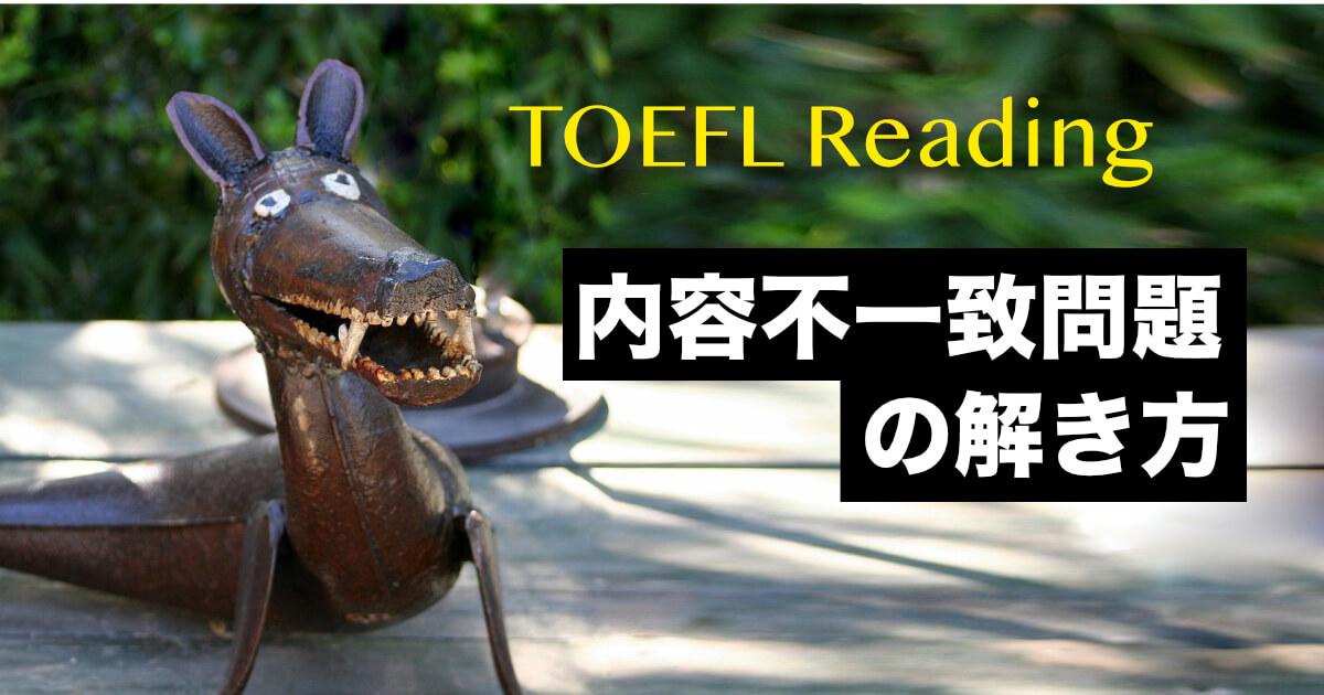 TOEFL iBTリーディングの内容不一致問題を徹底攻略
