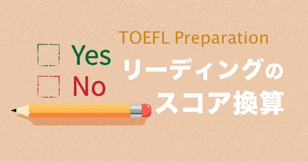 【TOEFL iBT】リーディングの概要とスコア換算方法について解説