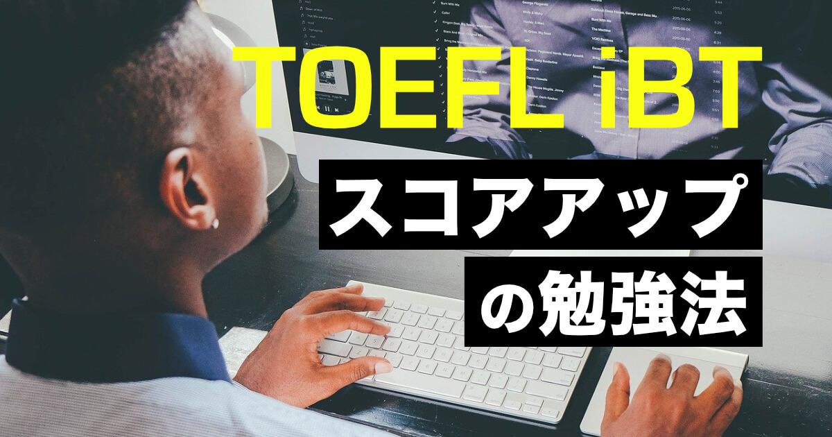 TOEFL iBTリーディング16点→満点30点までの勉強法を公開