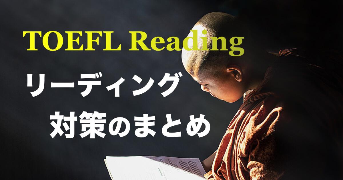 【TOEFL iBT】リーディング対策に必要な勉強方法のロードマップ