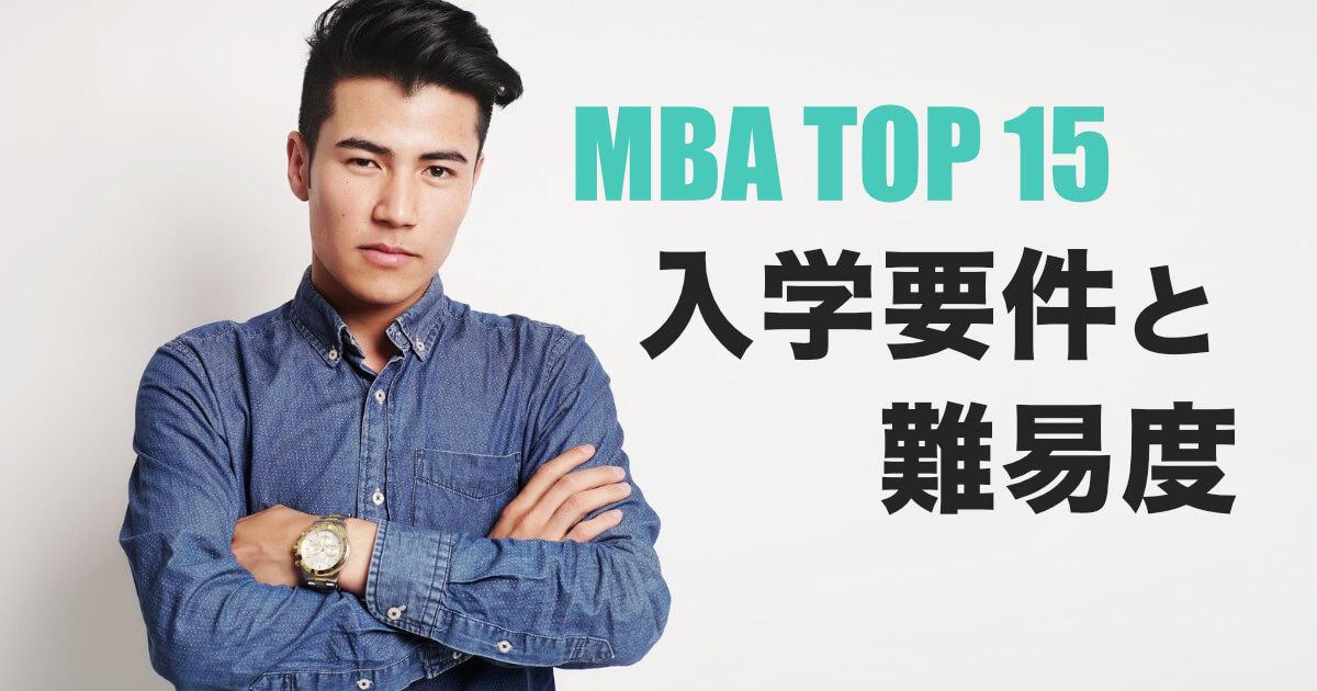 【MBA情報】海外ビジネススクールトップ15校の入学要件と難易度