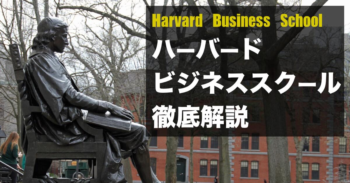 【HBS MBA】ハーバードビジネススクールの特徴と入学難易度を徹底解説
