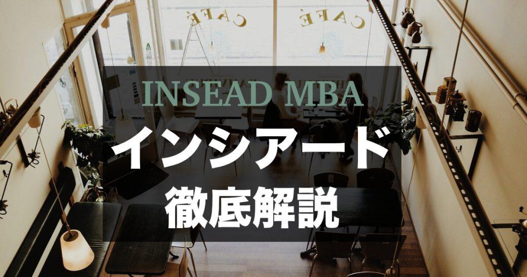INSEAD(インシアード)MBAの学費から日本人にとって価値を徹底解説