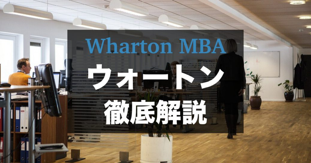 Wharton(ウォートン)MBAの学費と日本人にとって価値を検証