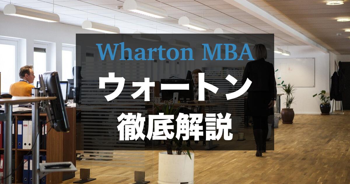 【Wharton MBA】ウォートンの難易度とTOEFL110を突破する方法