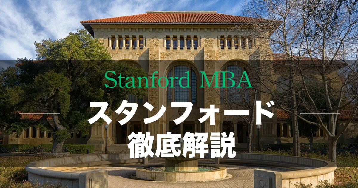 スタンフォードMBAの特徴と日本人にとってのTOEFLと入学難易度を検証