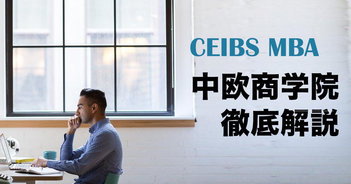 アジアトップMBAのCEIBS(中欧商学院)の学費と日本人にとっての価値