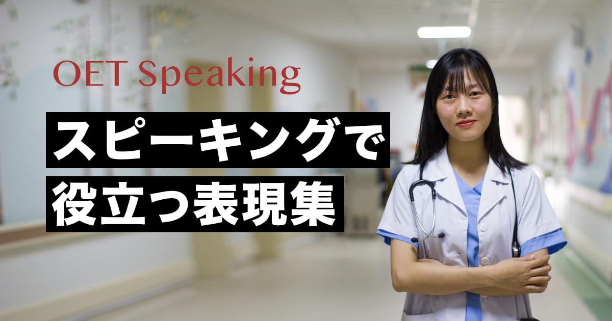 【OET】スピーキング対策で役立つ英語表現&フレーズ集