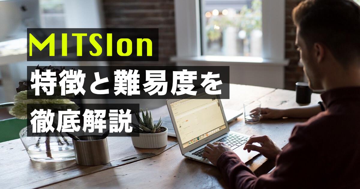 MIT (Sloan)のMBAの特徴と日本人にとっての難易度を徹底検証