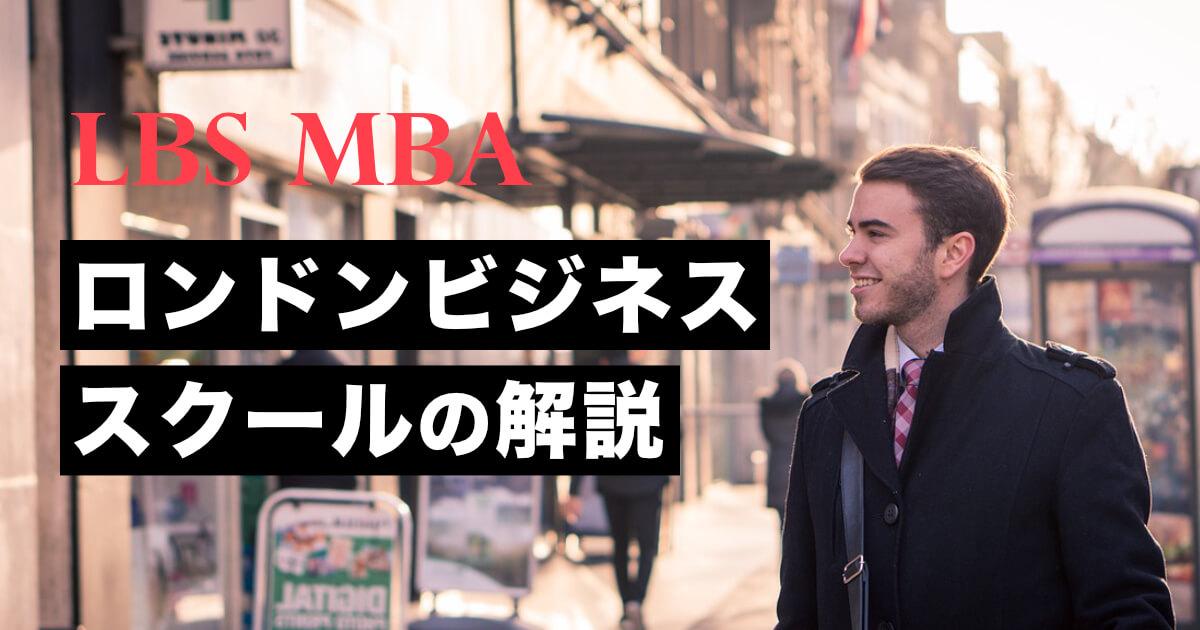 【LBS MBA】ロンドンビジネススクール の学費と入学難易度を検証