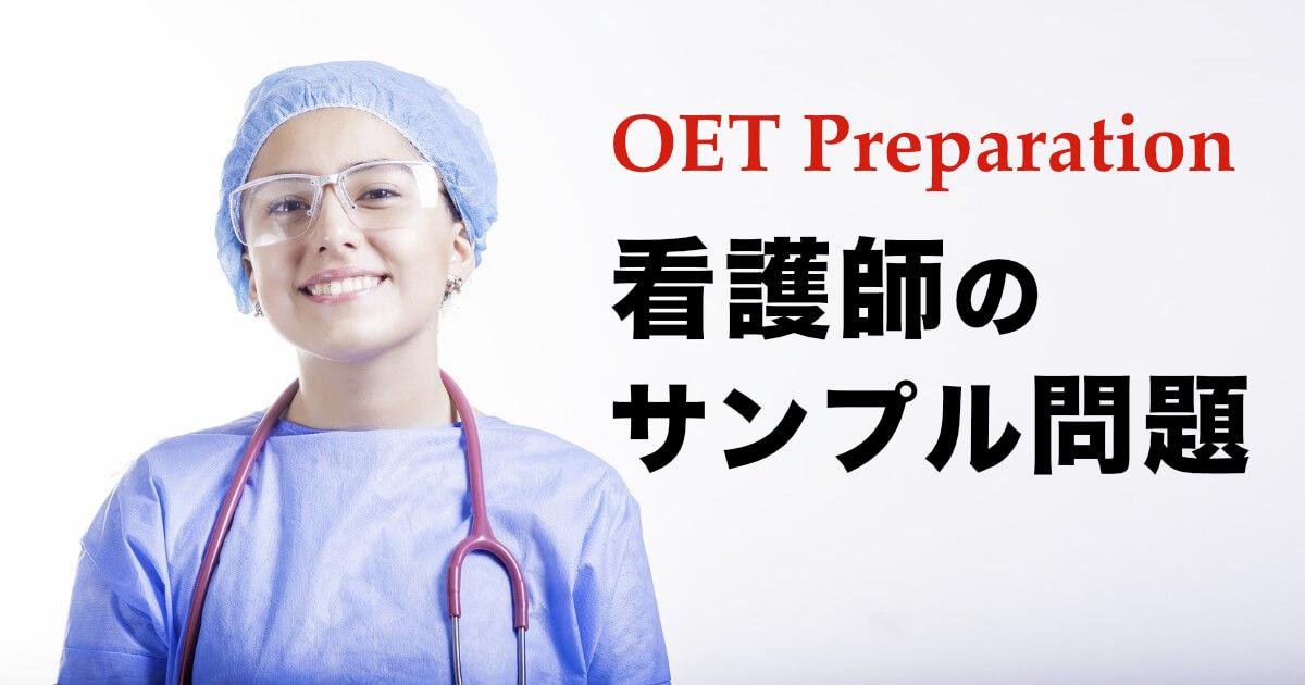 【OET】「看護師(Nursing)」で出題されるサンプル問題解いてみよう