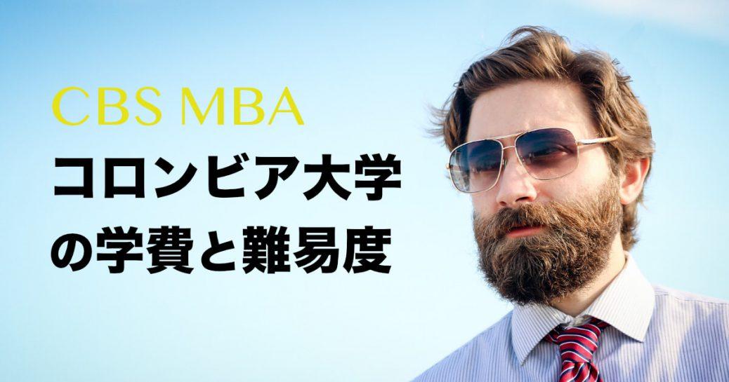 CBS(コロンビア大学MBA)の学費とTOEFLは?日本人の難易度を検証