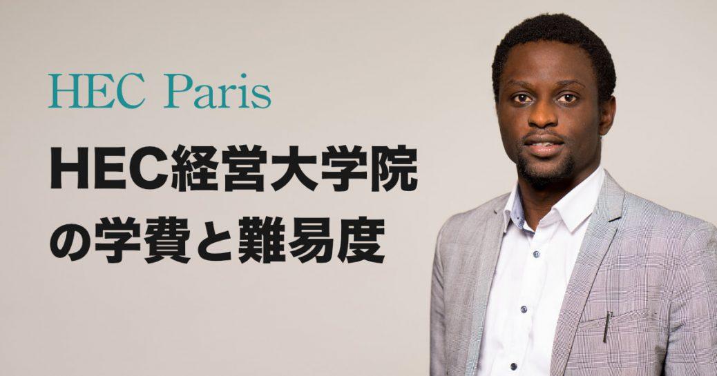 HEC Parisの学費とランキング、日本人にとっての難易度を検証