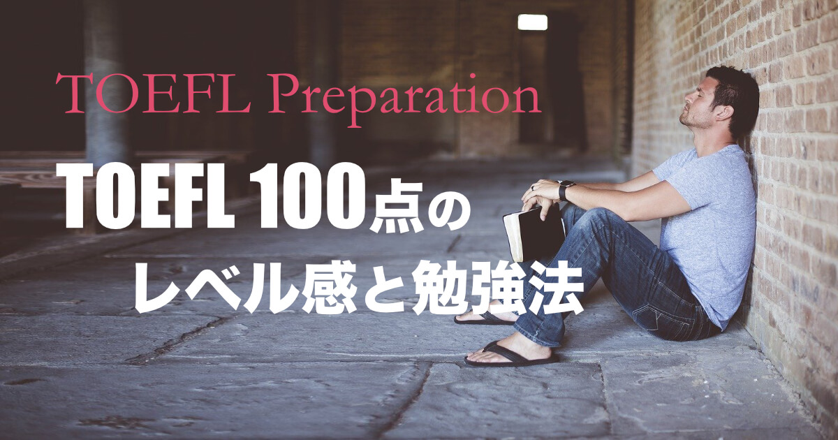 TOEFL100点のレベル感は? 英検1級との比較と必要な勉強法を紹介
