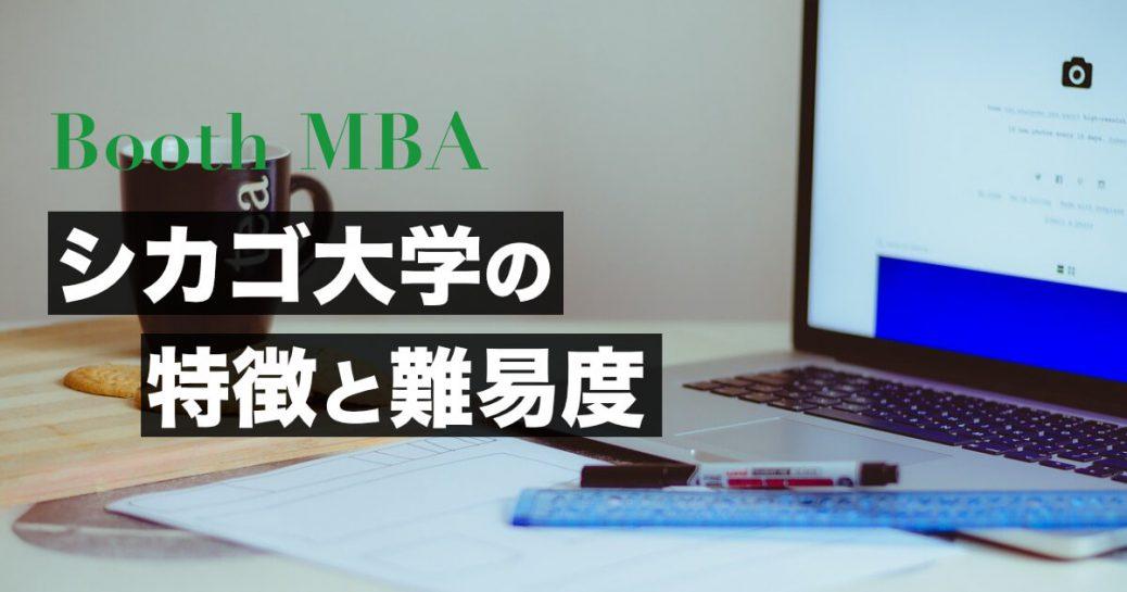 シカゴ大学MBA (Booth)の特徴を日本人にとっての将来性を徹底検証