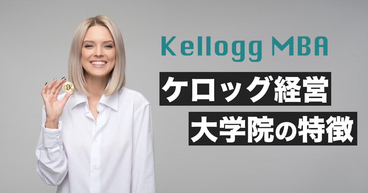 Kellogg MBA(ケロッグ経営大学院)の特徴、日本人にとっての難易度は?