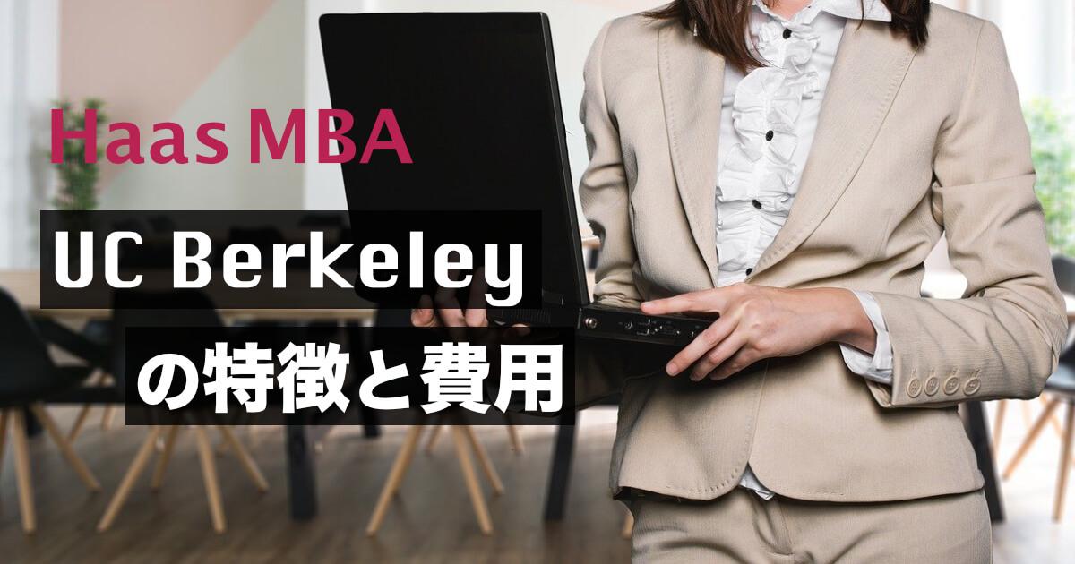 Haas (UC Berkeley)のMBAの特徴と日本人の費用対効果を徹底検証