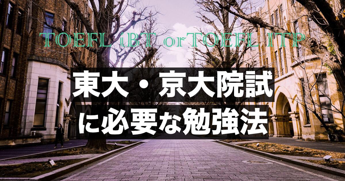【東大・京大院試】院試で必要な「TOEFL iBT80点」or 「ITP550点」を突破する勉強法