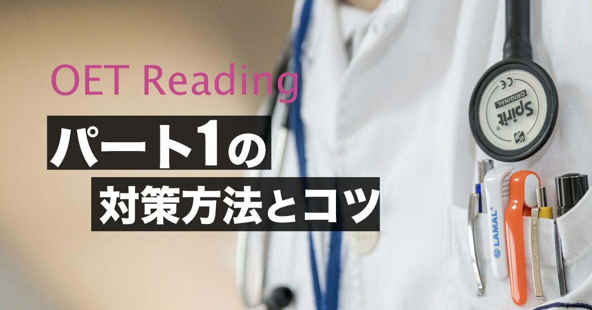 【OET】リーディング「パートA」対策方法とコツ(医療英語)