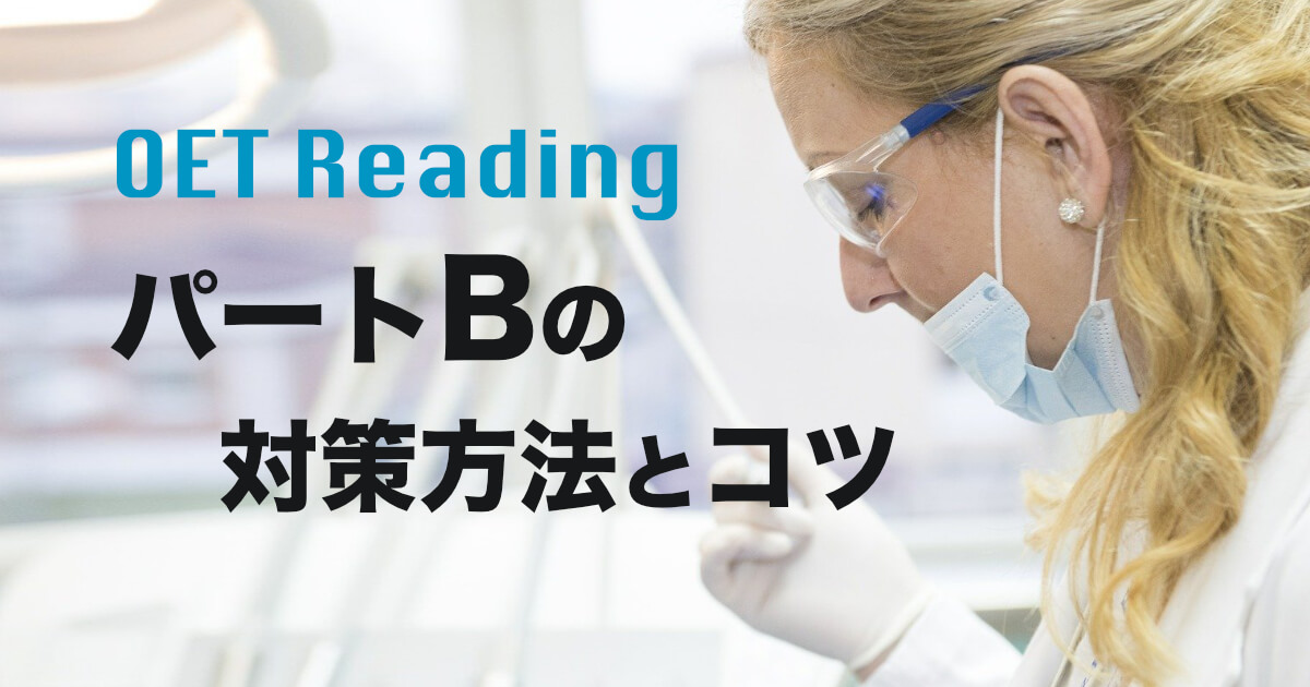 【OET】リーディング「パートB」対策方法とコツ(医療英語)