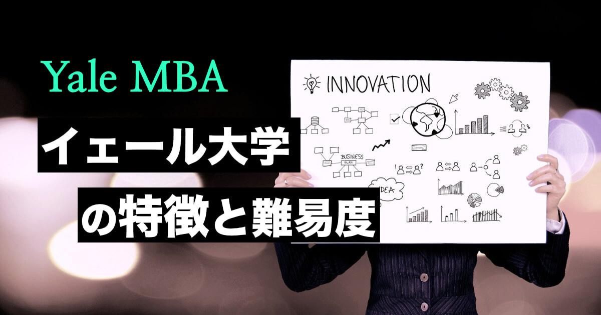 イェール大学MBA(Yale SOM)の特徴と日本人にとっての難易度を徹底検証