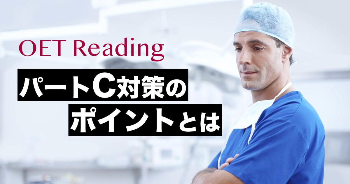【OET】リーディング「パートC」対策方法とコツ(医療英語)