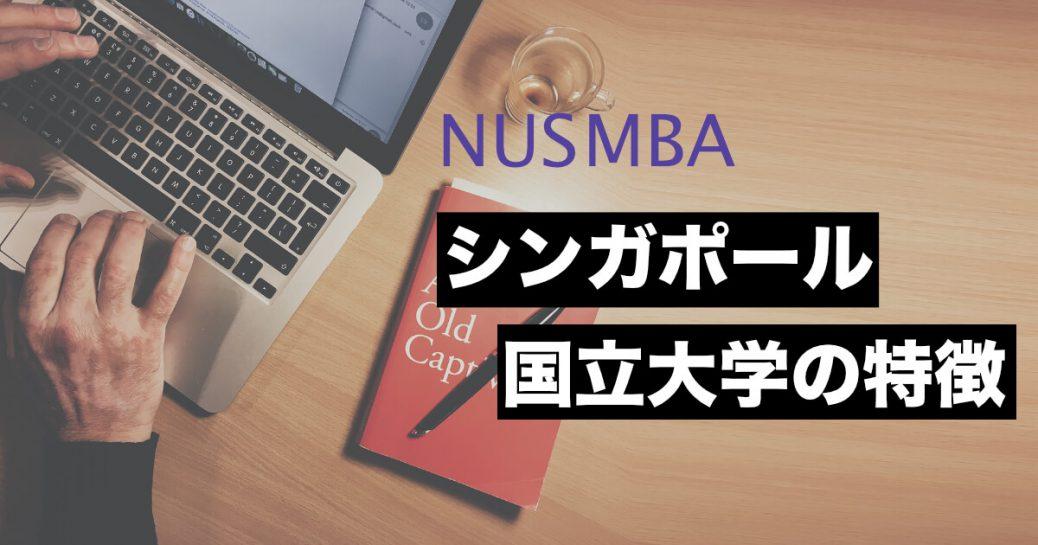 NUS(シンガポール国立大学)MBAの特徴を徹底紹介