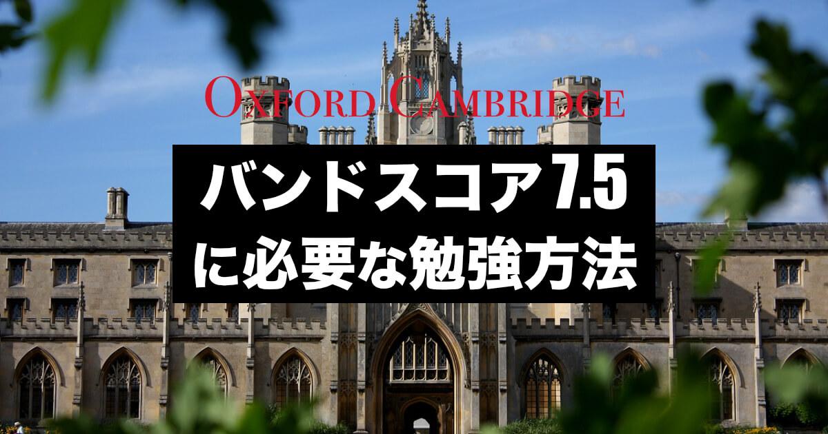 オックスブリッジ進学に必要なIELTS 7.5点のレベルとその勉強法を紹介