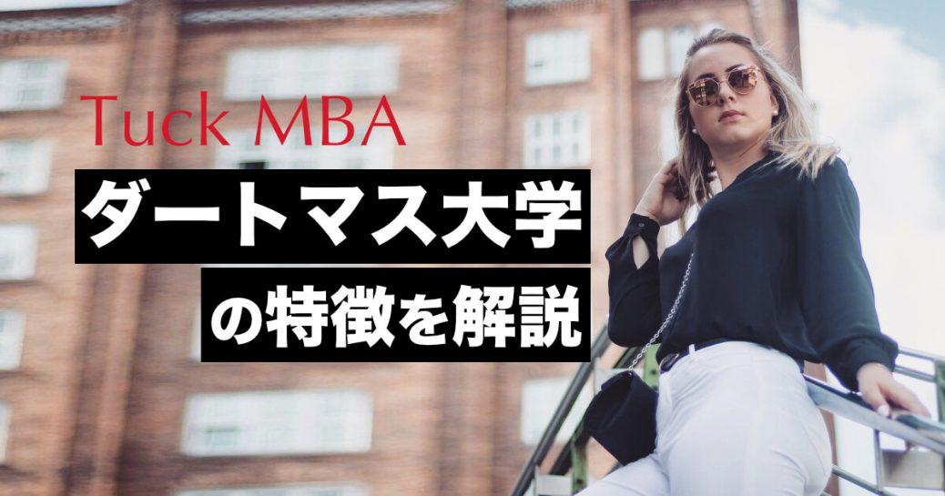 Tuck MBA (ダートマス大学)の特徴と日本人にとっての費用対効果