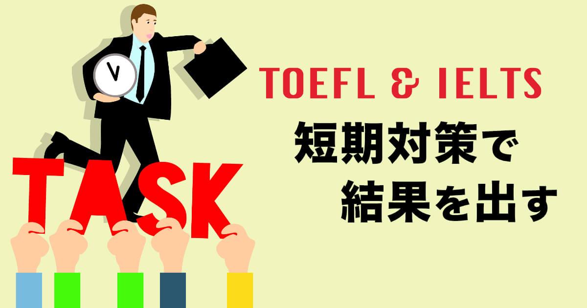 TOEFLとIELTSの結果を短期対策で出す方法