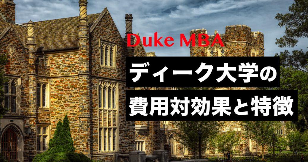 デューク大学MBA (Fuqua)の特徴と日本人にとっての費用対効果